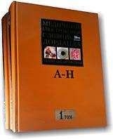 Українсько-англійський ілюстрований медичний словник Дорланда (у 2-х томах)