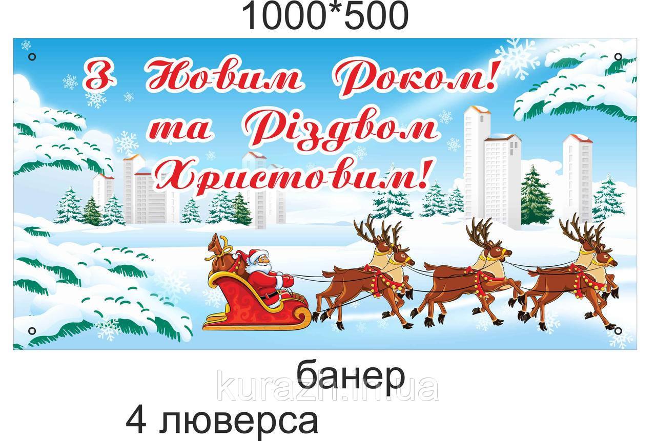 Баннер «З Новим Роком та Різдвом Христовим»