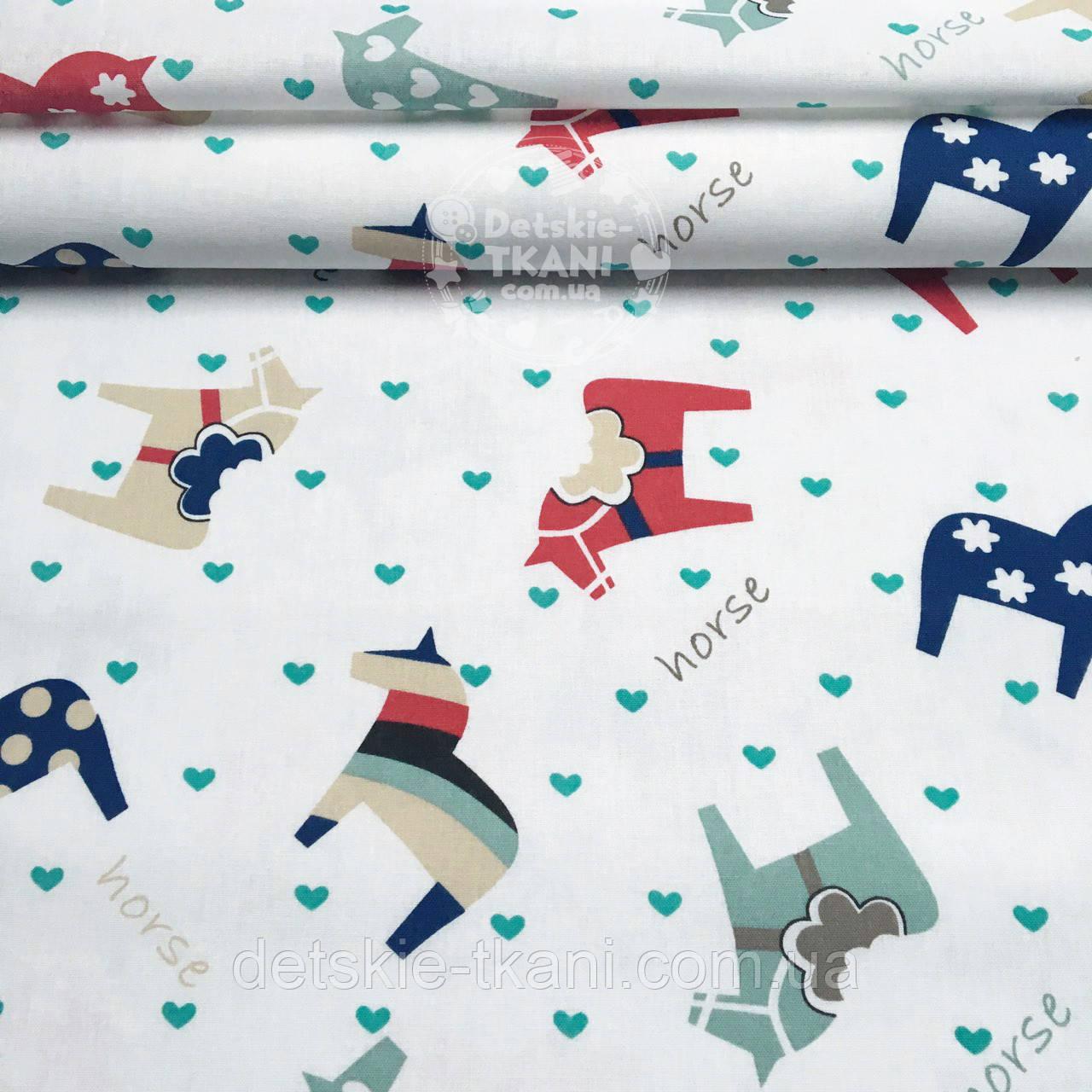 """Хлопковая ткань шириной 220 см с рисунком """"Лошадки и бирюзовые сердечки"""" на белом (№1684)"""