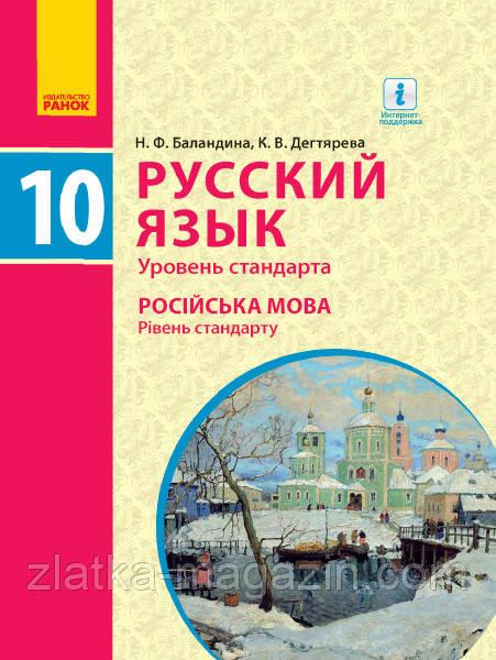 Баландина Н.Ф., Дегтярева К.В. Русский язык. Учебник. Уровень стандарта. 10(10) класс
