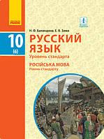 Баландина Н.Ф., Зима Е.В. Русский язык. Учебник. Уровень стандарта. 10(6) класс