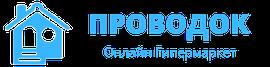 ПРОВОДОК - Онлайн-Гипермаркет