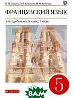 Шацких В.Н. Французский язык. 1-ый год обучения. 5 класс. Учебник. В двух частях. Часть 1. Вертикаль. ФГОС