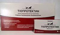 Тиопротектин 20 табл по 0,1 г