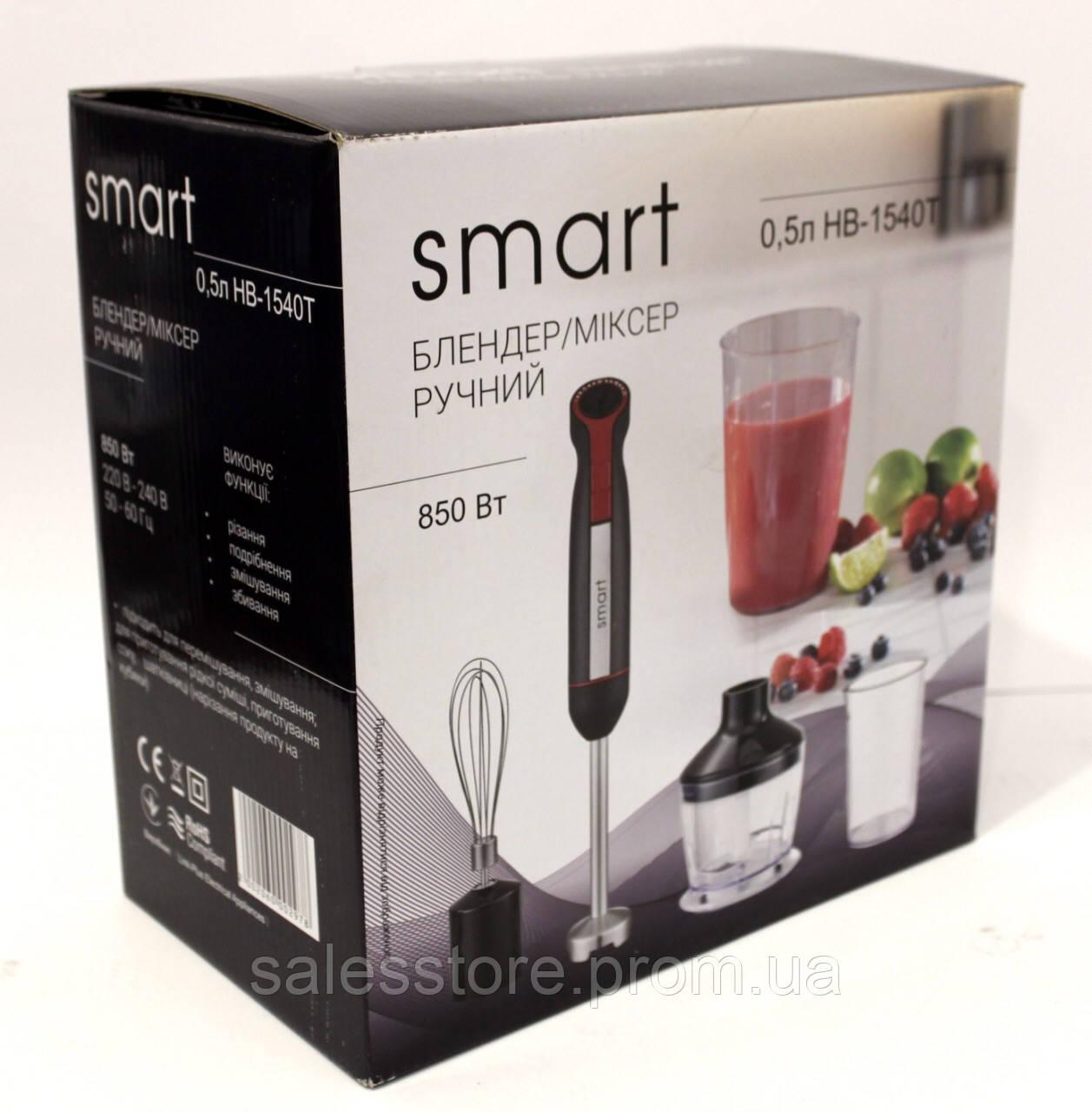 Блендер погружной в наборе 3 в 1 Смарт Smart HB-1540T set