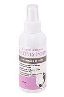 Спрей Теймурова для ног (подмышек) от запаха пота