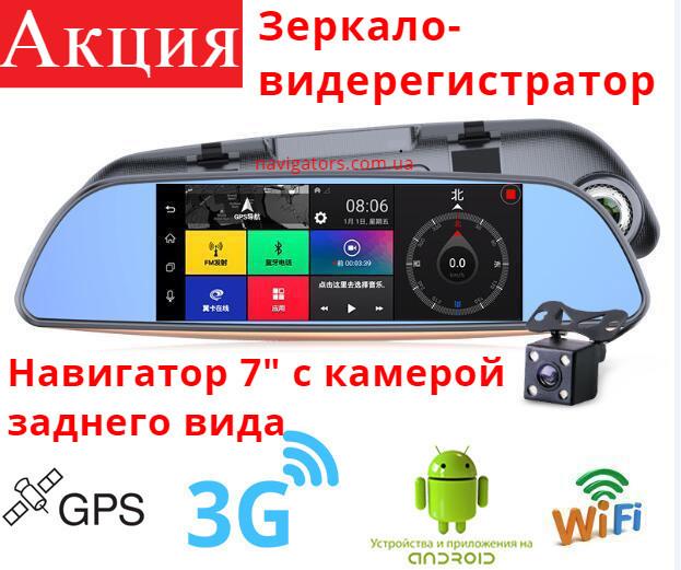 Зеркало заднего вида с регистратором и gps отзывы автомобильный видеорегистратор gps full hd