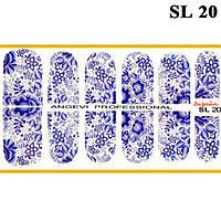 Наклейки для Ногтей Ноготки PhotonailArt Водные Разноцветные, Малая Пластина, Angevi SL 20
