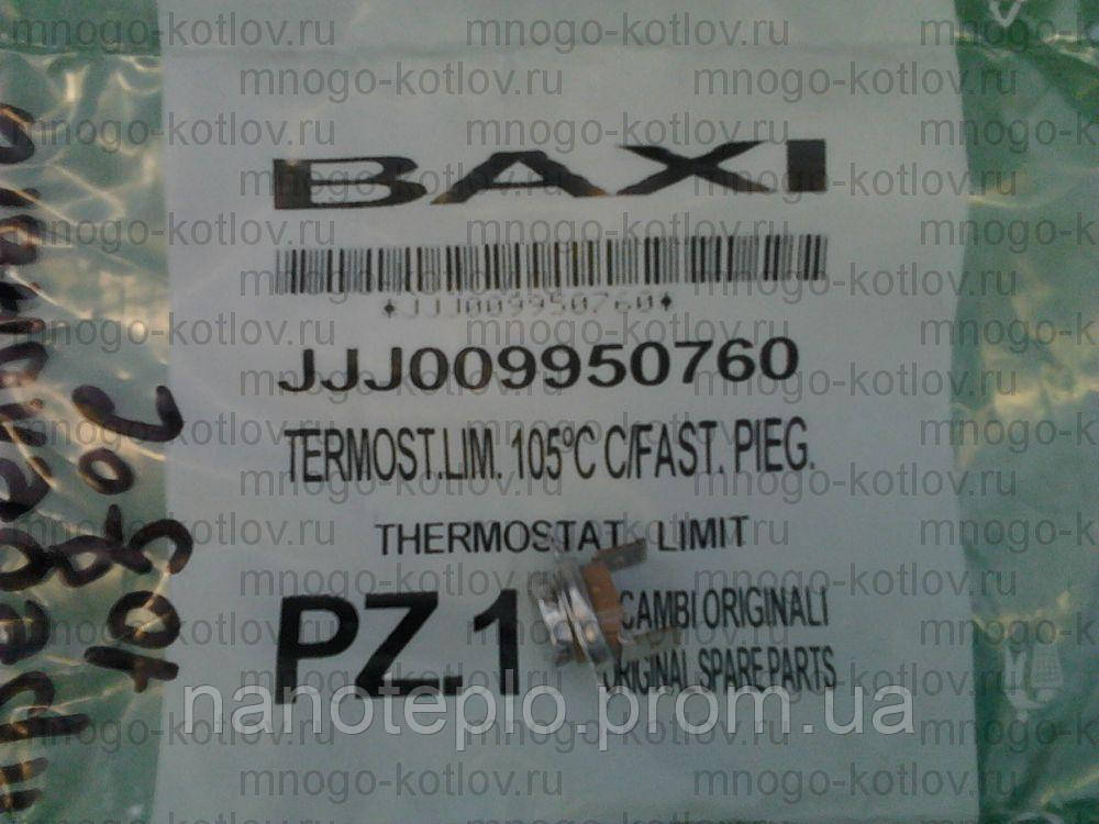 9950760 Термостат ограничительный 105° С