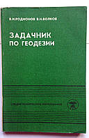 """В.Родионов """"Задачник по геодезии"""""""