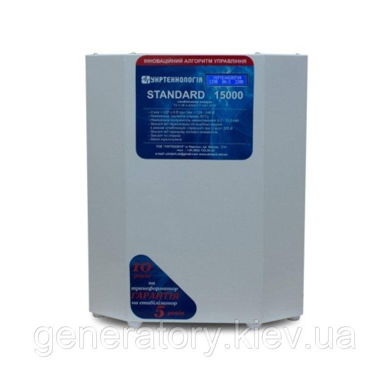 Cтабилизатор Укртехнология НСН-15000 Standard