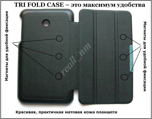 кожаный чехол Tri fold case Asus Memo Pad 7 Me170C