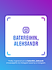 Подписывайтесь на меня в Instagram! Имя пользователя: batareikin_aleksandr