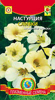 Семена Настурция плетистая Сливки 6 семян Плазменные Семена