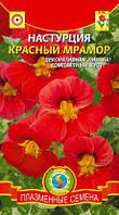 Семена Настурция низкорослая Красный Мрамор 6 семян Плазменные Семена
