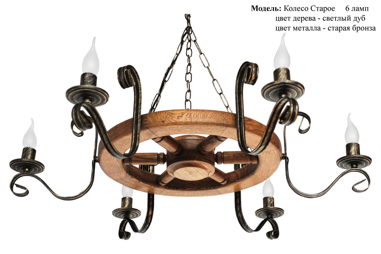 Люстра колесо точенное из дуба на 6 ламп свечей