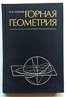 """И.Ушаков """"Горная геометрия"""""""