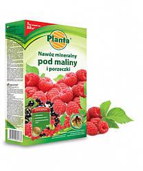 Удобрение Planta для Малины и Смородины в гранулах 1кг
