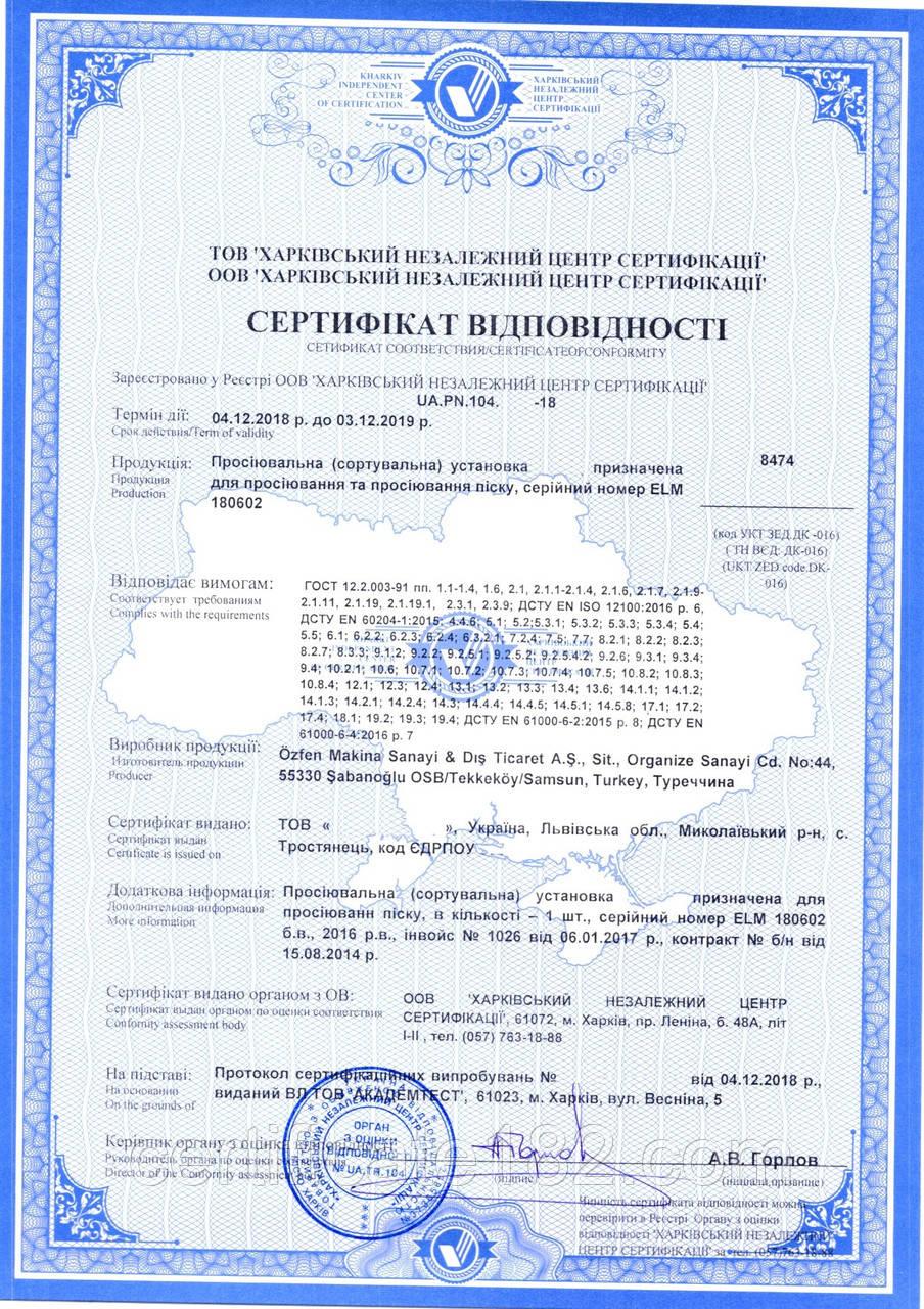 Сертифікація обладнання для будівництва - установка для просіювання (сортування) піску