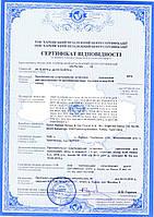 Сертификация оборудования для строительства - установка для просеивания (сортировки) песка