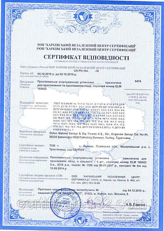 Сертифікація обладнання для будівництва - установка для просіювання (сортування) піску, фото 2