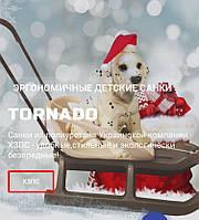 Санки «Торнадо» с толкачкой экологические полиэтиленовые (Украина), фото 1