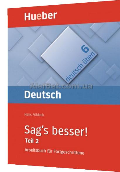 Німецька мова / Deutsch üben 6. Sag's besser! Arbeitsbuch für Fortgeschrittene. Підручник з граматики / Hueber