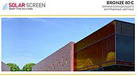Зеркальная солнцезащитная пленка Solar Screen Bronze 80C,  светопропускаемость 20% 1.52 м