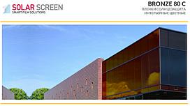 Зеркальная солнцезащитная пленка Solar Screen Bronze 80C,  светопропускаемость 20%