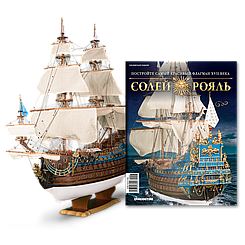 Модель корабля Солей Рояль (ДеАгостини) выпуск №01