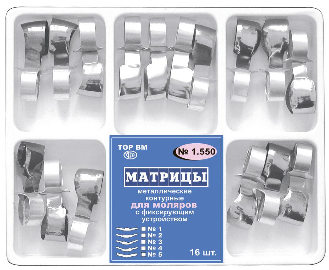 Матрицы металлические контурные с фиксирующим устройством для моляров  N 1.550