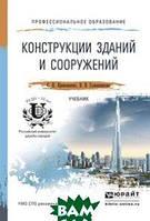 Кривошапко С.Н. Конструкции зданий и сооружений. Учебник для СПО