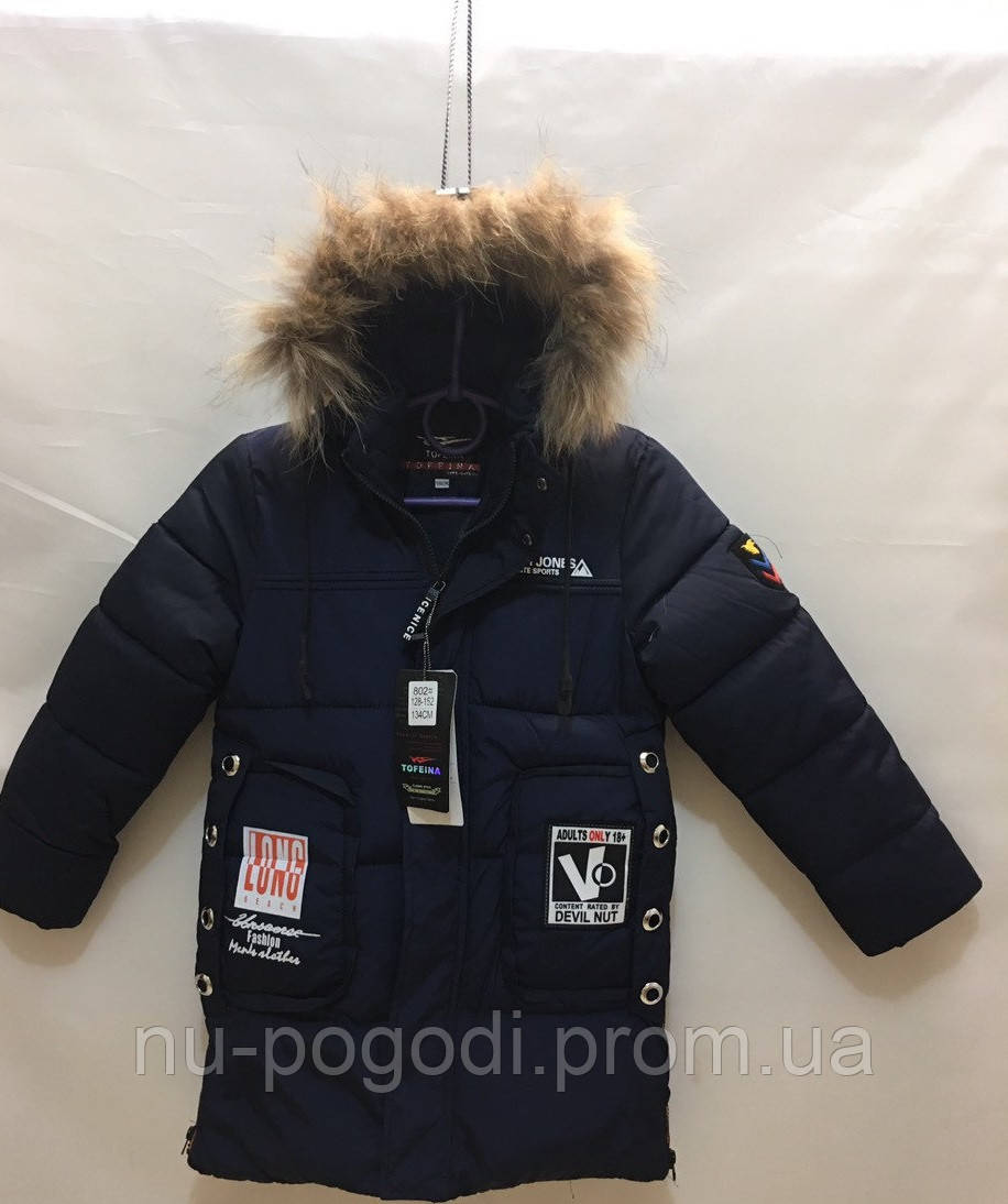 d5876560414f Шикарный теплый пуховик пальто мальчику - Интернет-магазин детской одежды