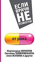 Норбеков Если врачи не помогли от рака