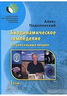 Биодинамическое земледелие. Вступительные лекции. Том 1