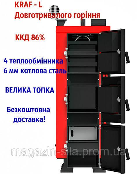 Котел Kraft L 20 автоматика турбіна