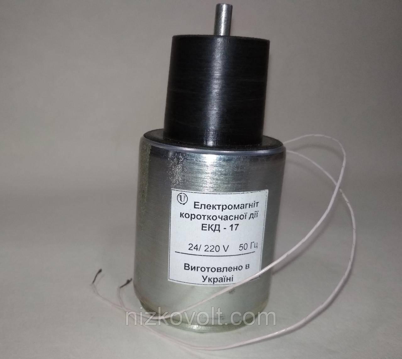 Электромагнит ЭКД-17
