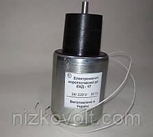 Електромагніт ЕКД-17