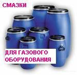 Смазки  для предприятий   добычи  и транспортировки  газа