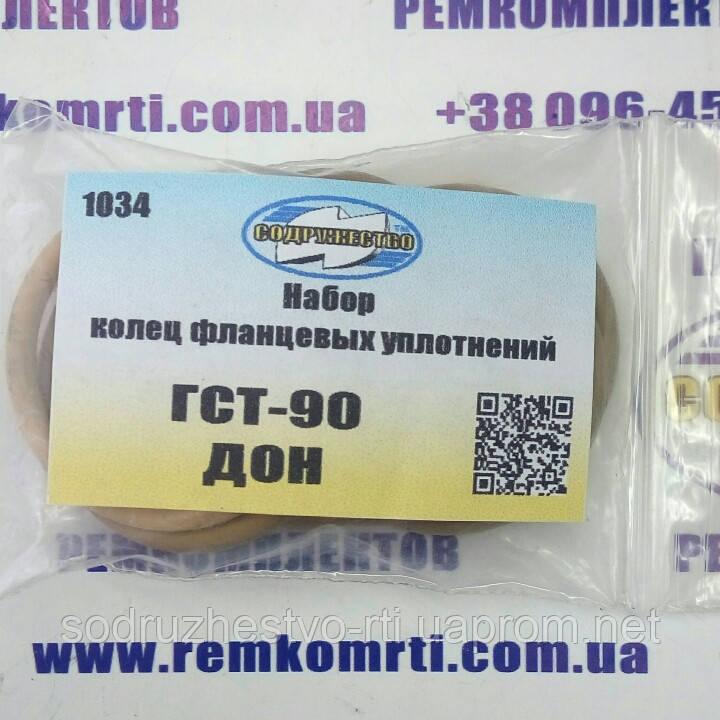 Ремкомплект кольца фланцевых уплотнений ГСТ-90 комбайн  Дон (фторкаучук ИРП1287)