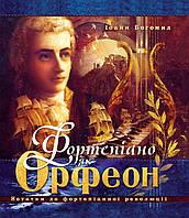 Фортепіано як орфеон (ІІ видавництво) (укр. мова)