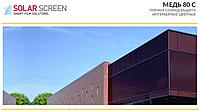 Солнцезащитная пленка Solar Screen Copper 80C,  светопропускаемость 20% 1.52 м