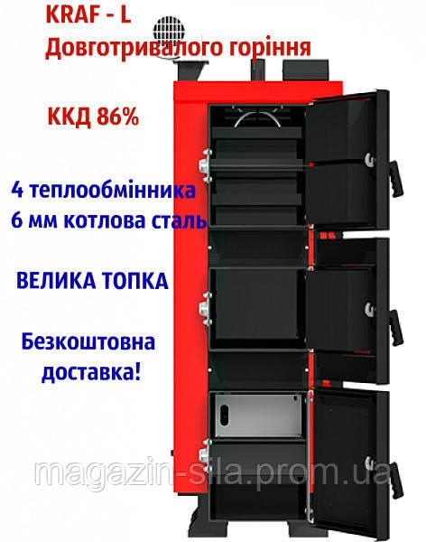 Котел Kraft L 25 автоматика турбіна