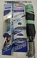 Обратный автоматический зонт Wonderdry Compact Umbrella