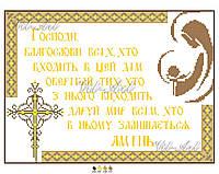 Молитва входящего в дом. Икона бисером (нитками). Заготовка под вышивку А3.