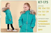 Куртка зимняя для девочки КТ175 тм Бемби d60057536a85a
