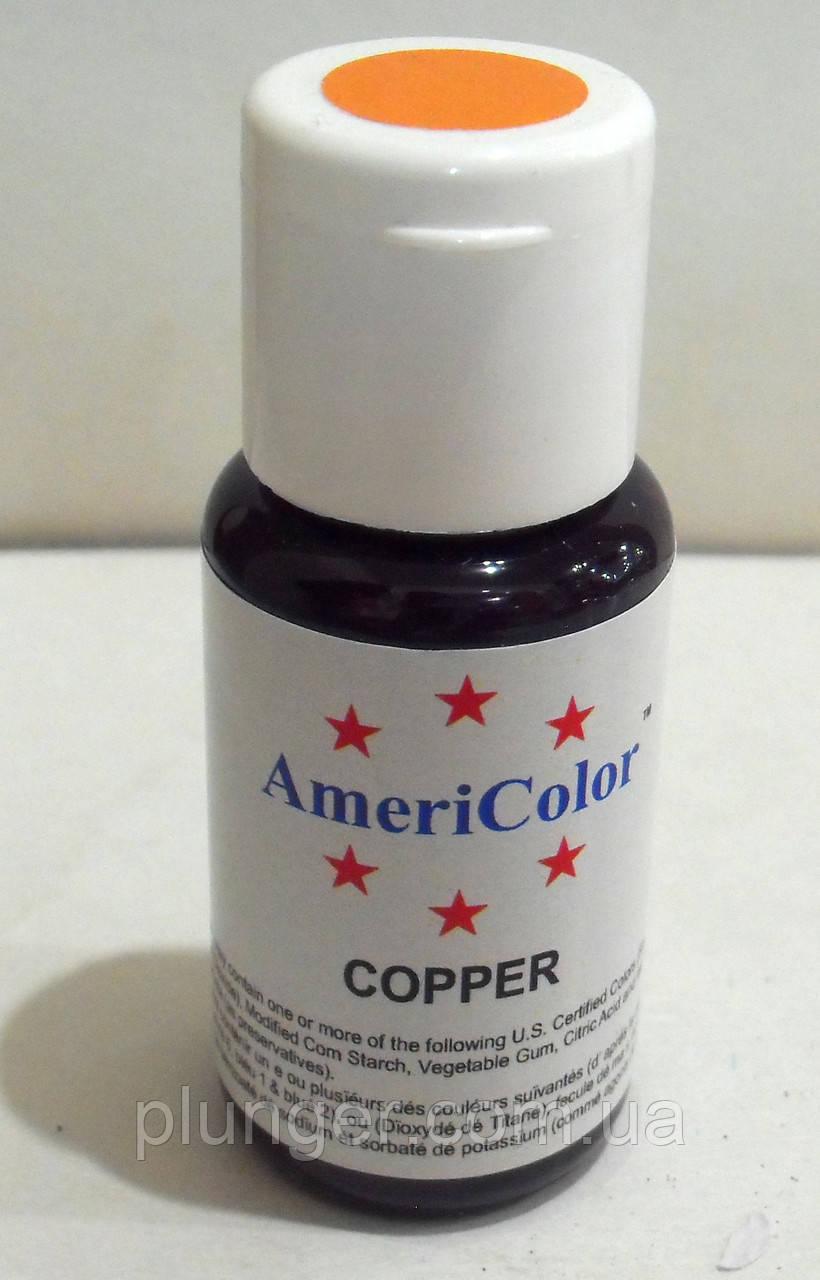Барвник харчовий гелевий  Americolor Copper / Мідь