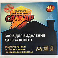 Сажар 45 г — средство для чистки дымоходов