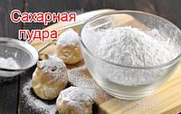 Сахарная пудра очень мелкого помола 1 кг