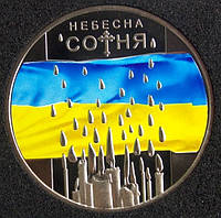 Монета Украины 5 грн. 2015 г. Небесная сотня